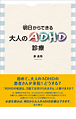 明日からできる大人のADHD診療